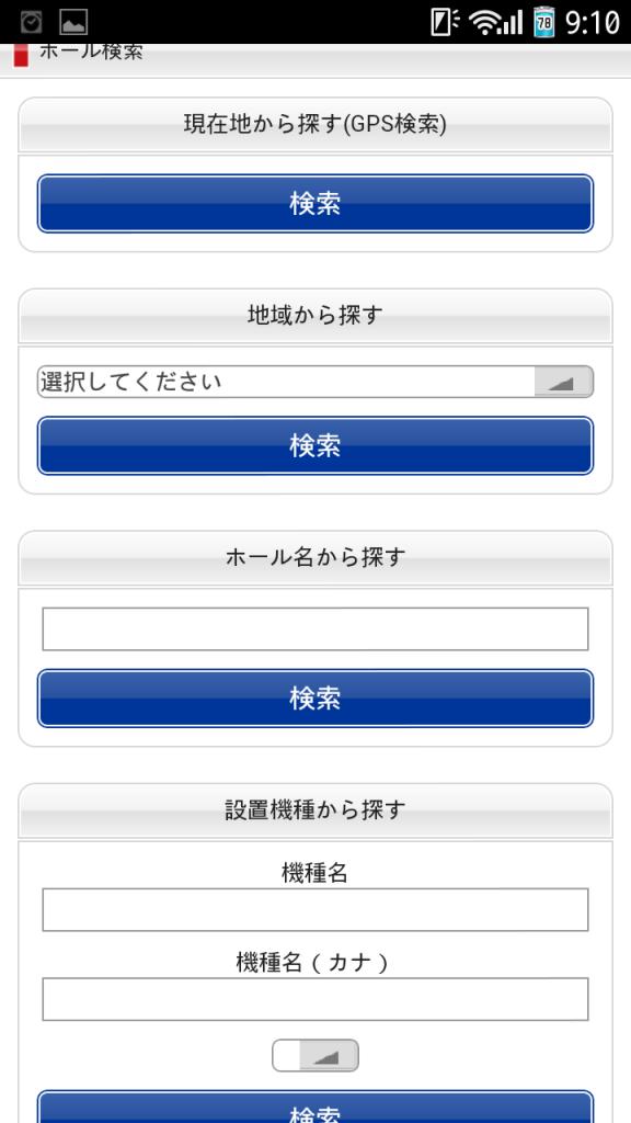 2013_0803_091014-Screenshot_2013-08-03-09-10-14