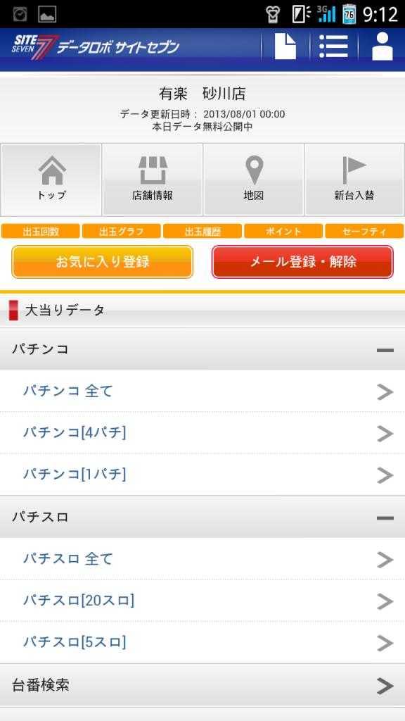 2013_0803_091246-Screenshot_2013-08-03-09-12-46