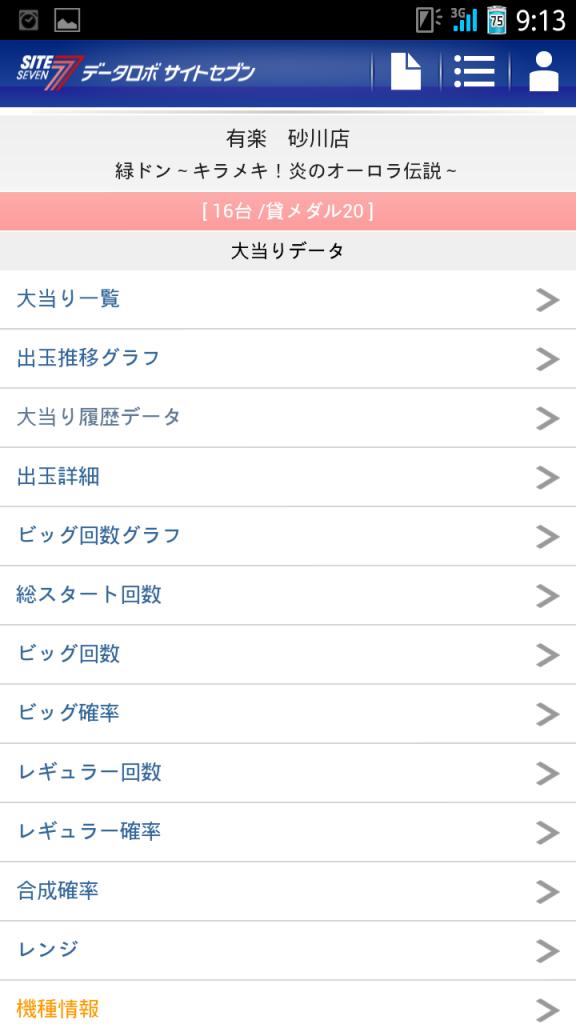 2013_0803_091335-Screenshot_2013-08-03-09-13-35