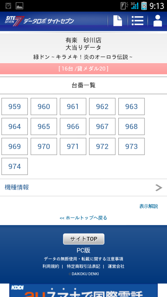2013_0803_091345-Screenshot_2013-08-03-09-13-45