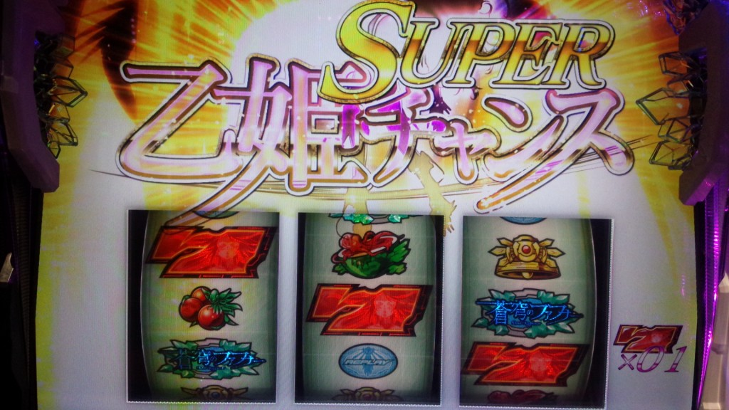 SUPERに昇格!