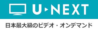 パチンコ・パチスロ版権アニメを見たい!(U-NEXT編)