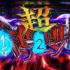 貞子3D「超絶叫ゾーン」に入ってしまった!!「赤7揃い」も!